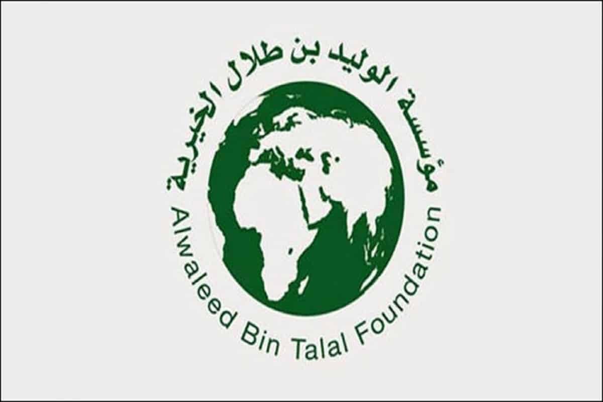 التسجيل بموقع الوليد بن طلال للمساعدات الخيرية