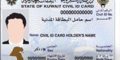كيفية تجديد البطاقة المدنية لغير الكويتي