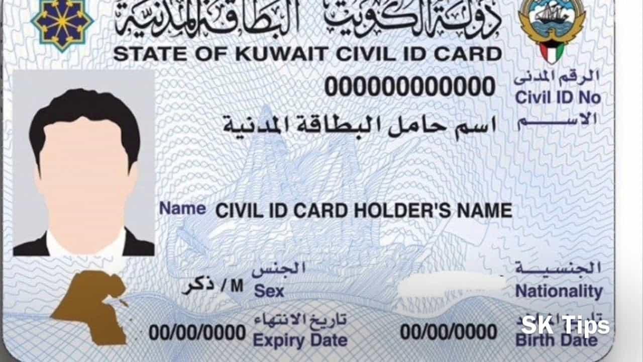 تجديد البطاقة المدنية لغير الكويتي
