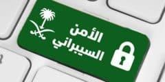 معلومات عن تخصص الأمن السيبراني في الكويت
