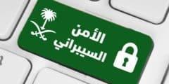 دليل أفضل جامعات الأمن السيبراني في السعودية للبنات 1443