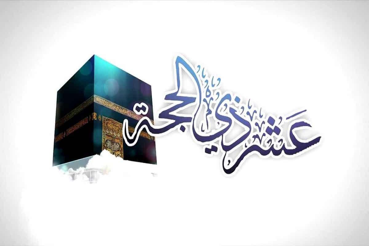 حكم قضاء رمضان في عشر ذي الحجة