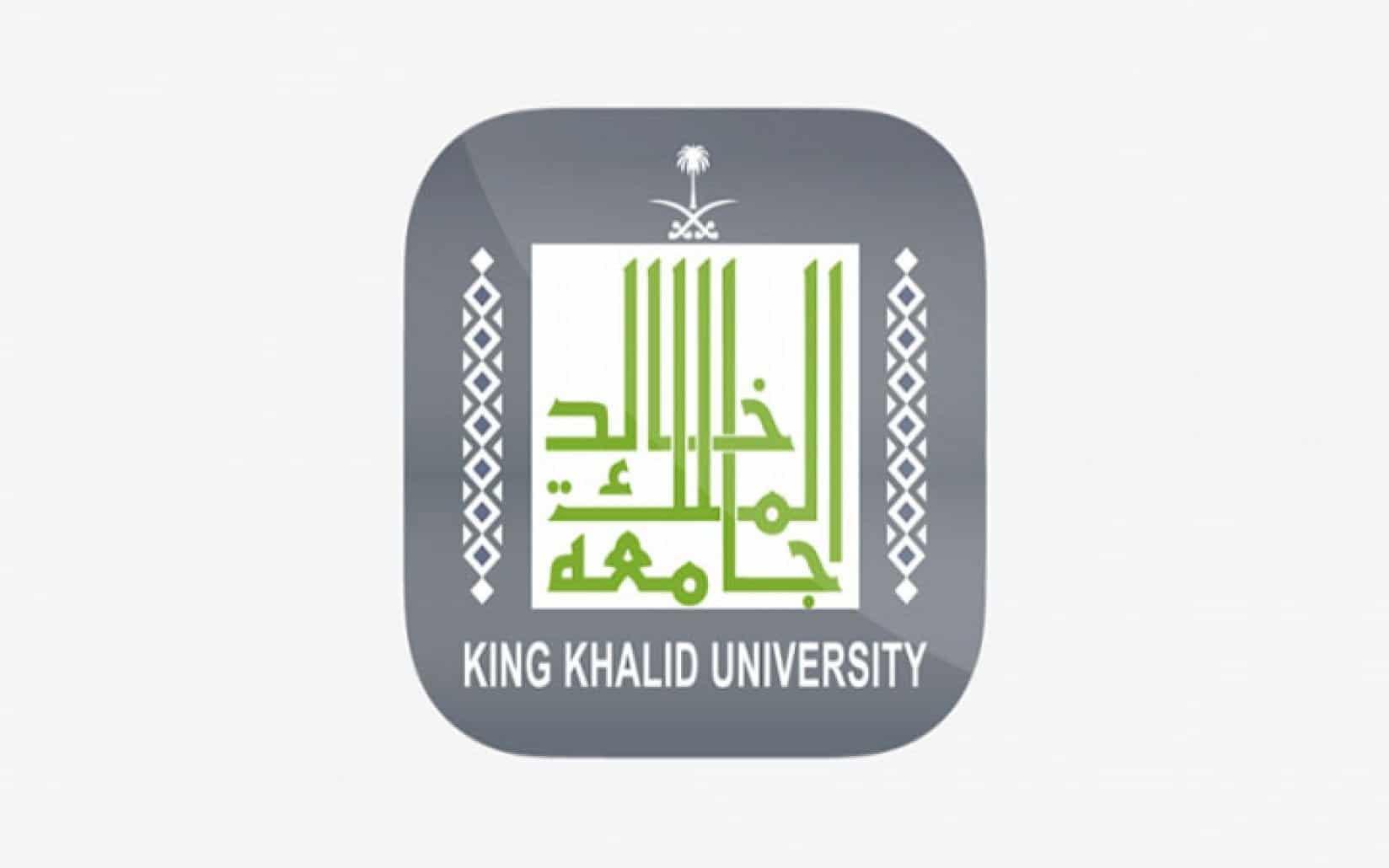 رابط التسجيل في جامعة الملك خالد