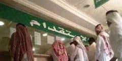 شروط فتح مكتب استقدام في السعودية القانون الجديد