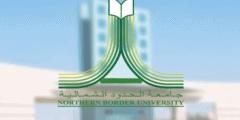 طريقة التسجيل في جامعة الحدود الشمالية 1443