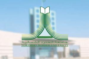 طريقة التسجيل في جامعة الحدود الشمالية