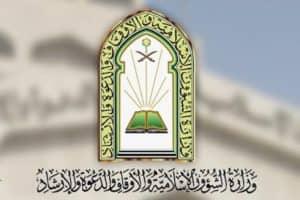 كم راتب وظيفة مراقب مساجد