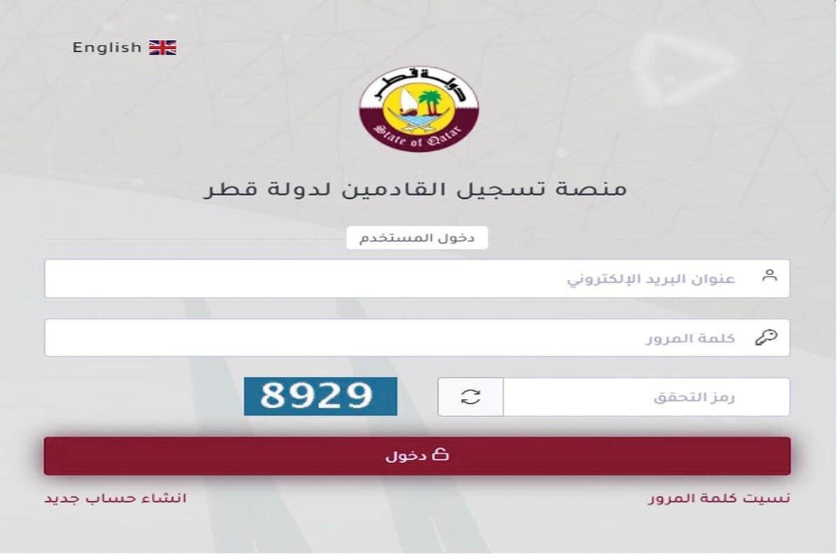 نظام التسجيل المسبق للقادمين لدولة قطر