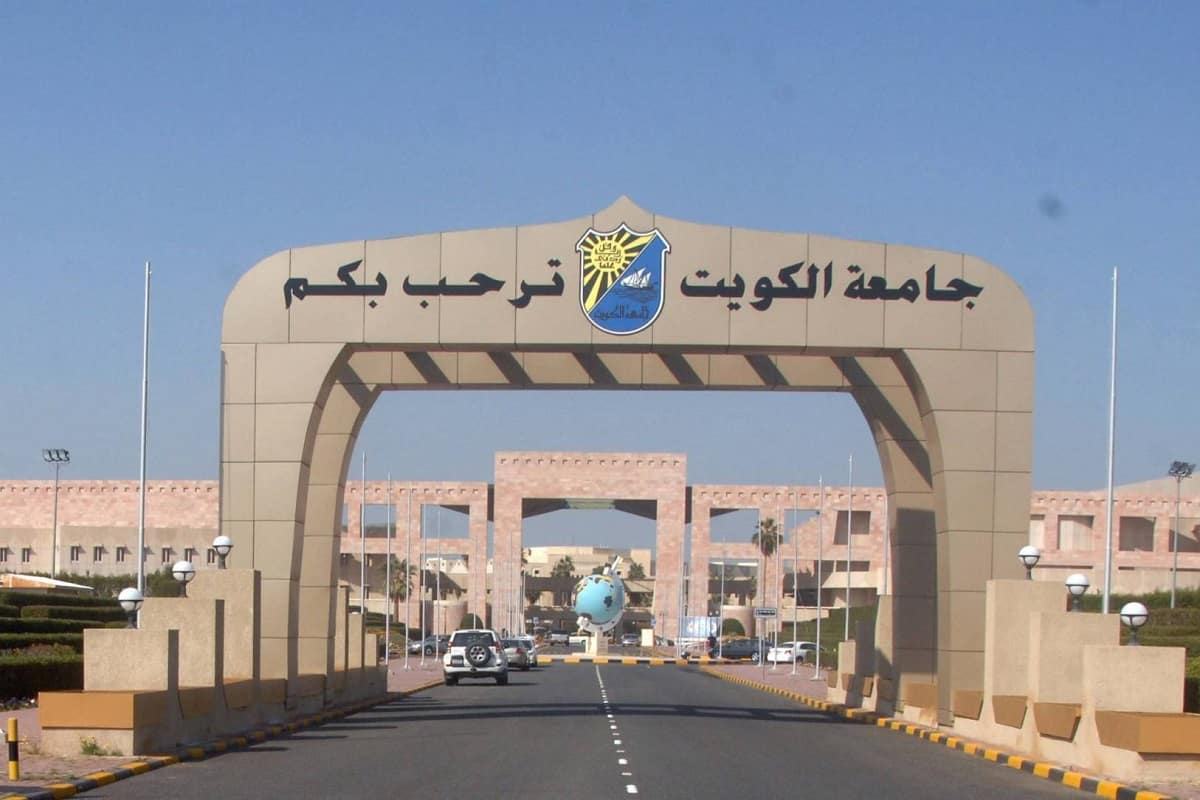 نظام التسجيل جامعة الكويت 1443