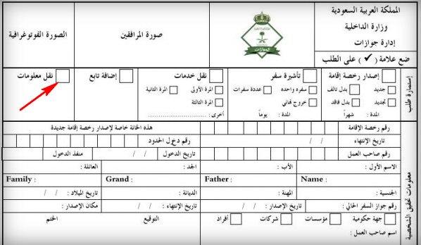 نموذج تحديث معلومات الجواز للمقيمين بالسعوديةt