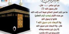 حكم قص الاظافر في عشر ذي الحجة للنساء