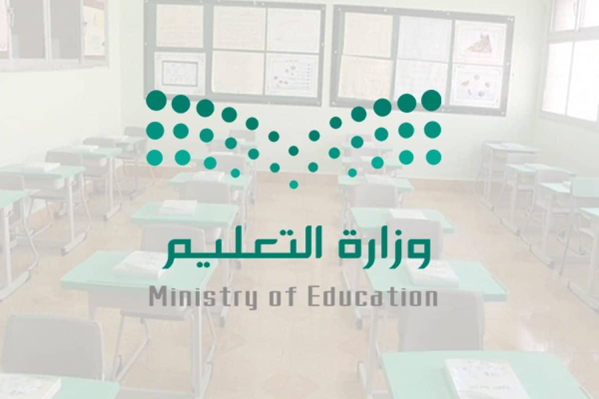 الاستعلام عن أسماء المترقين بوزارة التعليم 1443