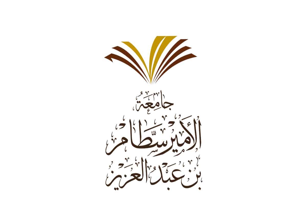 التقديم على وظائف جامعة سطام بن عبدالعزيز