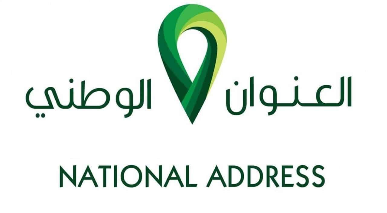 خطوات معرفة العنوان الوطني برقم الهوية