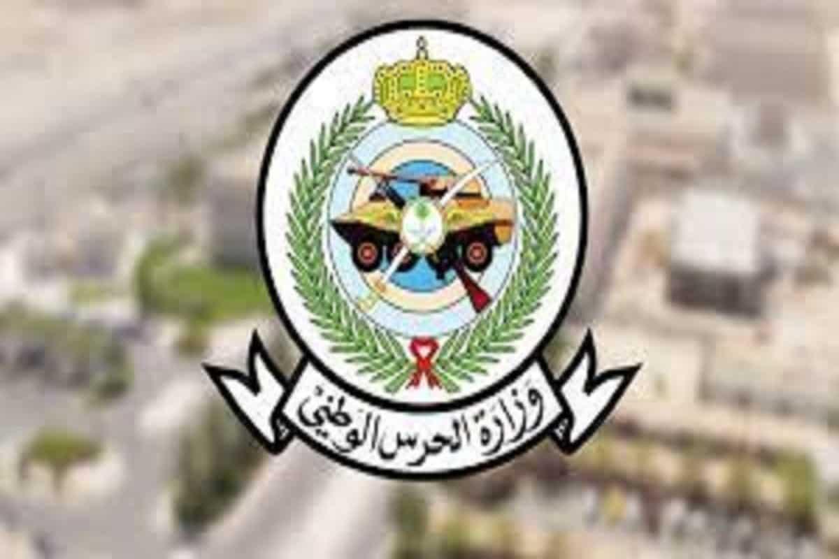 رابط التقديم وظائف الحرس الوطني 1443 job.sang.gov.sa