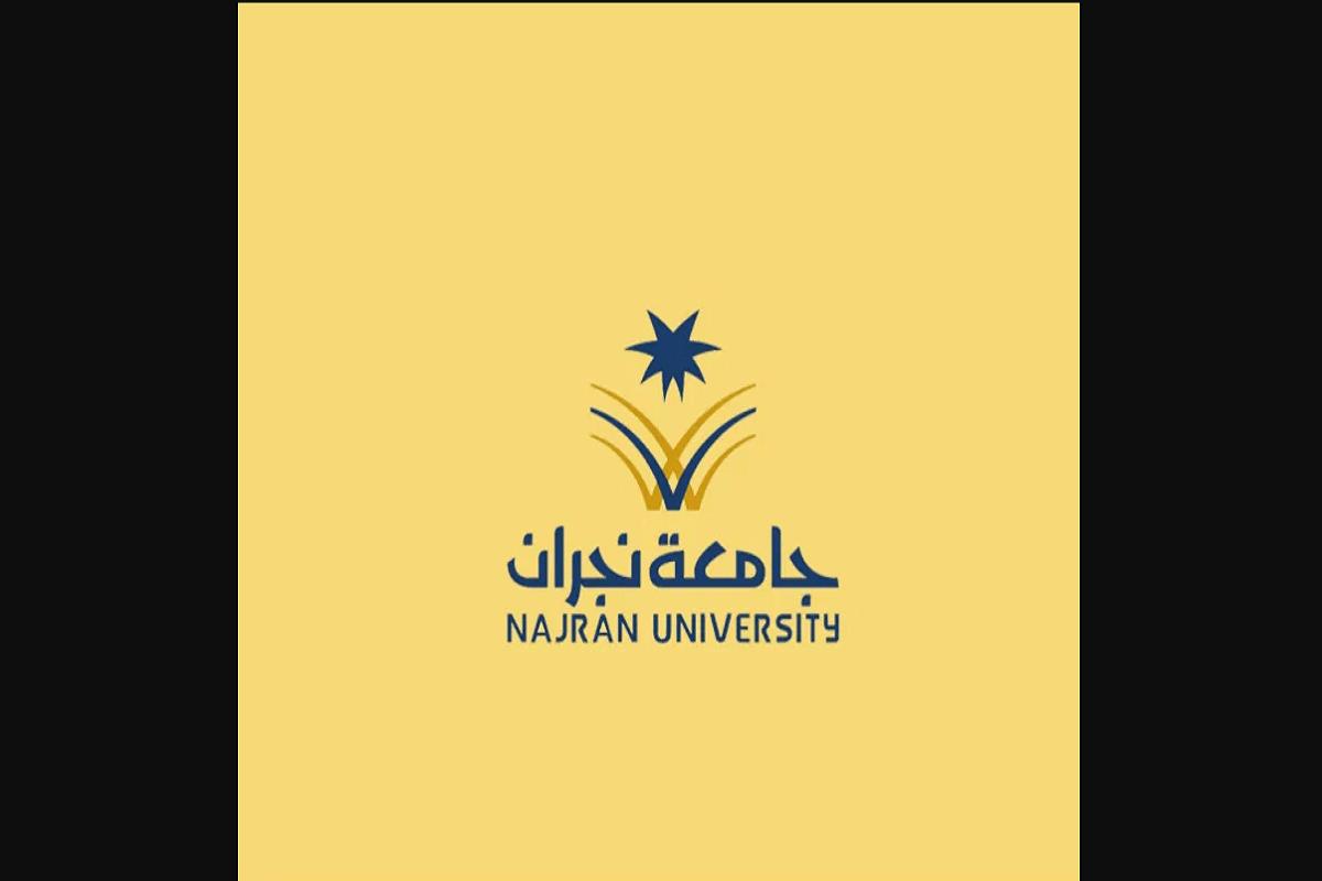 شروط التقديم على وظائف جامعة نجران