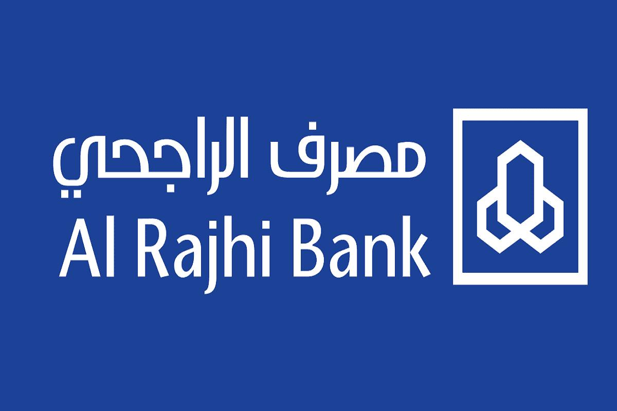 شروط التمويل العقاري المدعوم بنك الراجحي