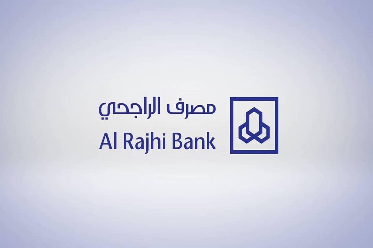 شروط قبول طلب إعفاء من بنك الراجحي 1443
