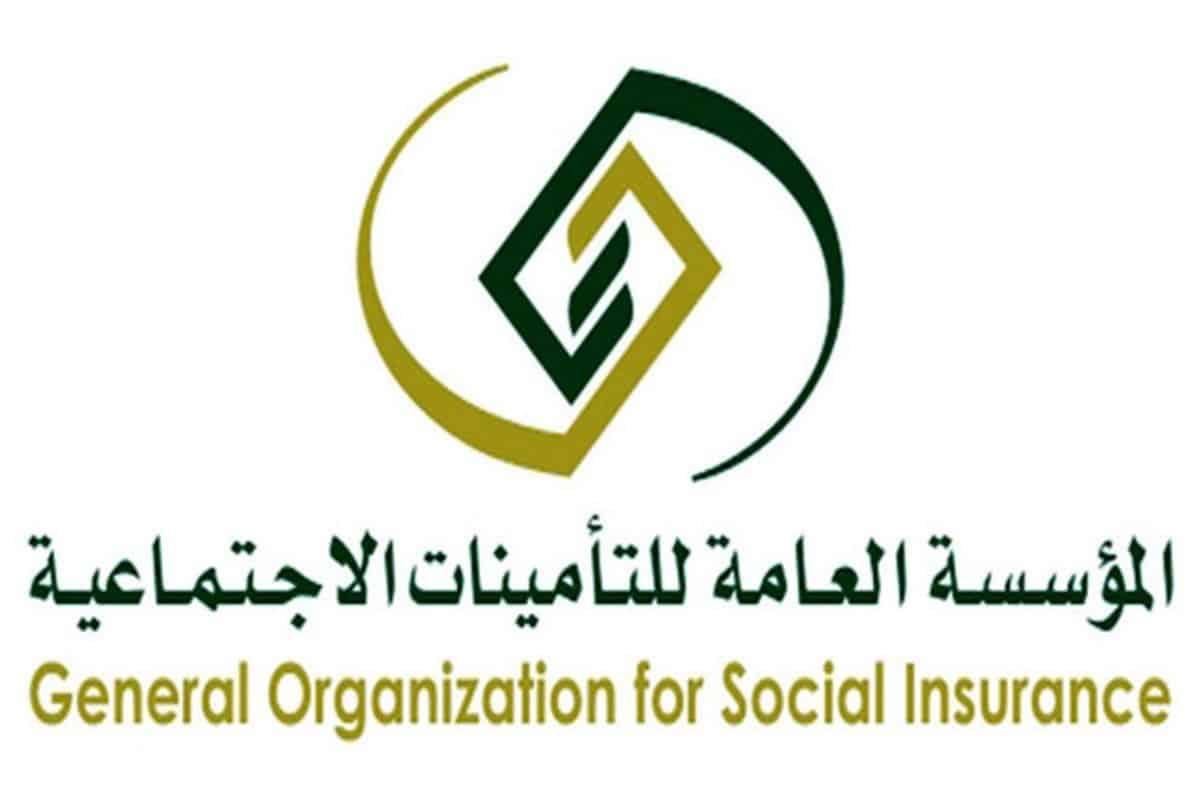 طريقة التحقق السريع التأمينات الاجتماعية