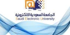طريقة سداد رسوم الجامعة السعودية الإلكترونية 1443