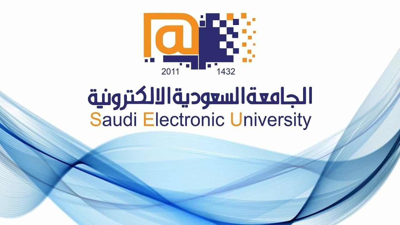 طريقة سداد رسوم الجامعة السعودية الإلكترونية