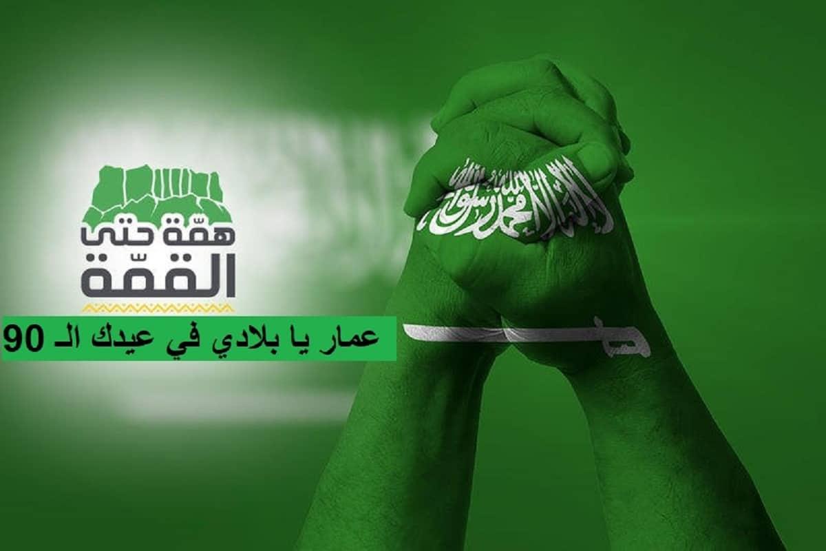 كم باقي على اليوم الوطني السعودي 1443