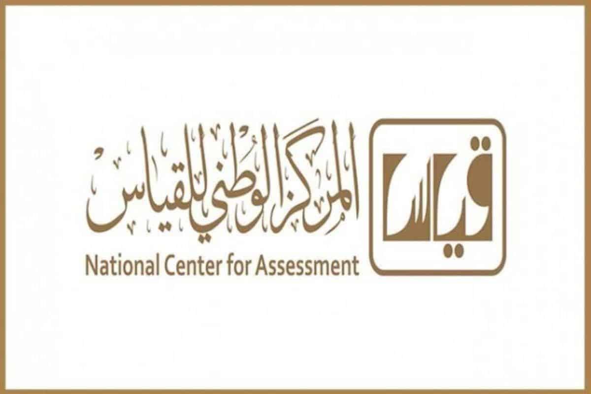 مواعيد وشروط التسجيل في اختبار القدرات العامة قياس