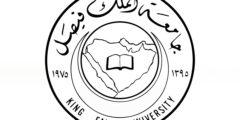 نتائج قبول جامعة الملك فيصل 1443