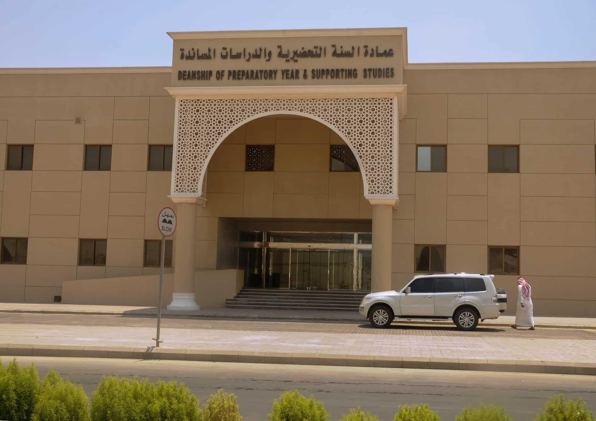 نسب القبول في جامعة الدمام 1443
