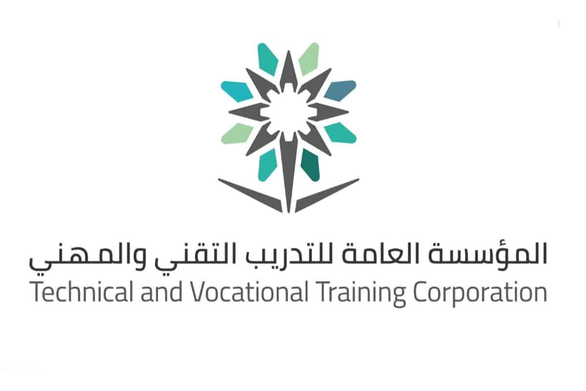 وظائف المؤسسة العامة للتدريب التقني والمهني