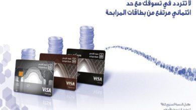 أنواع بطاقات صراف الراجحي مدى