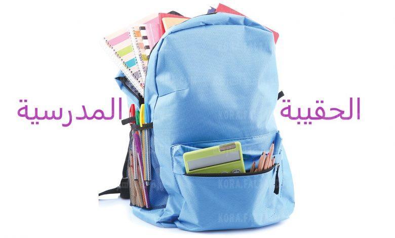 إيداع الحقيبة المدرسية 1443 تويتر