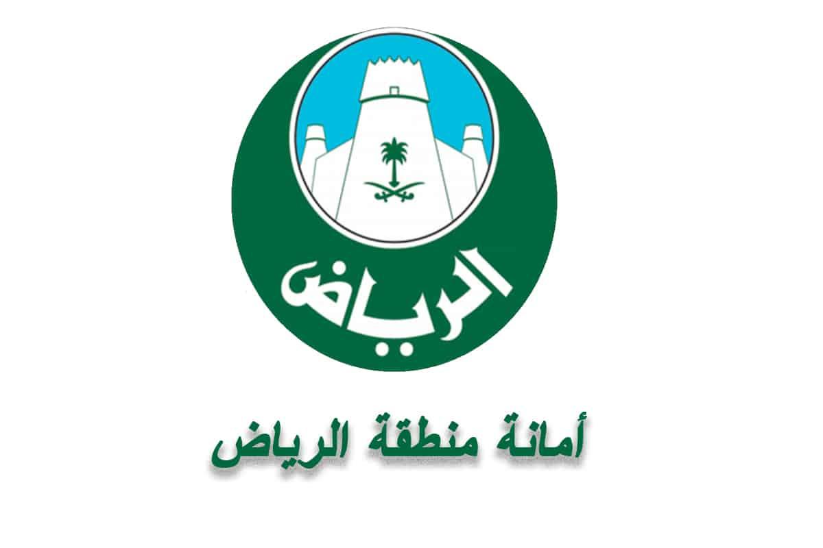 استعلام عن متوفى بالاسم الرياض