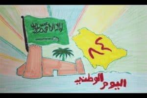 رسومات عن اليوم الوطني السعودي 1443t