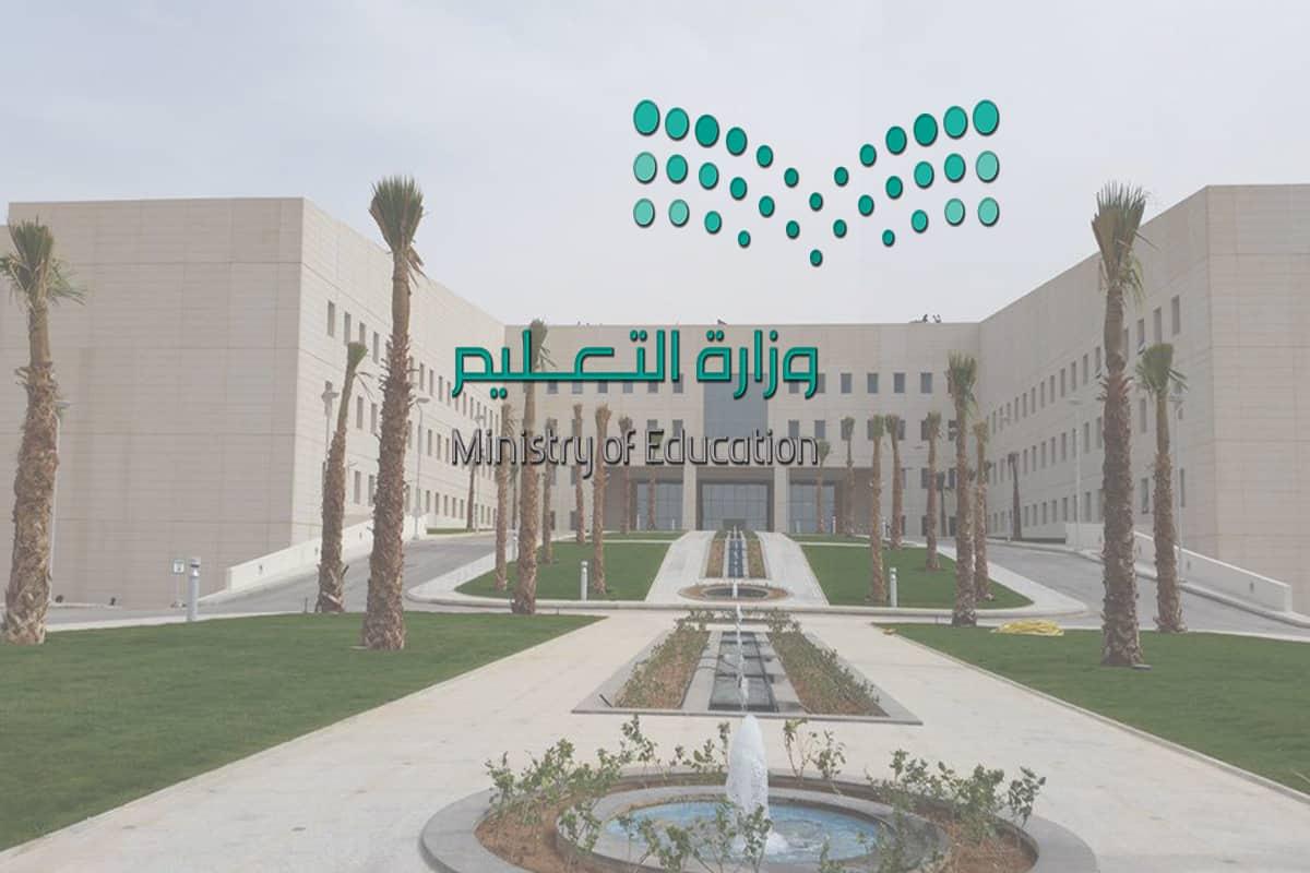 رابط منصة أعمالي وزارة التعليم تسجيل الدخول