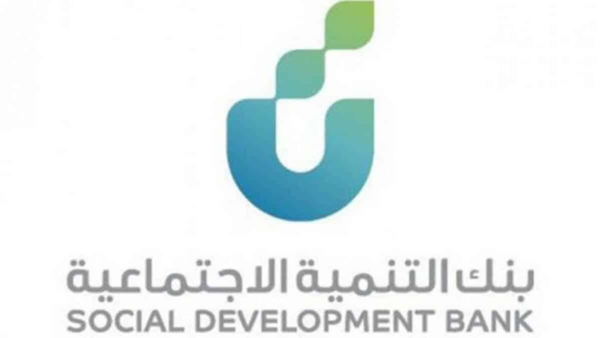 رقم بنك التنمية الاجتماعية المجاني الموحد