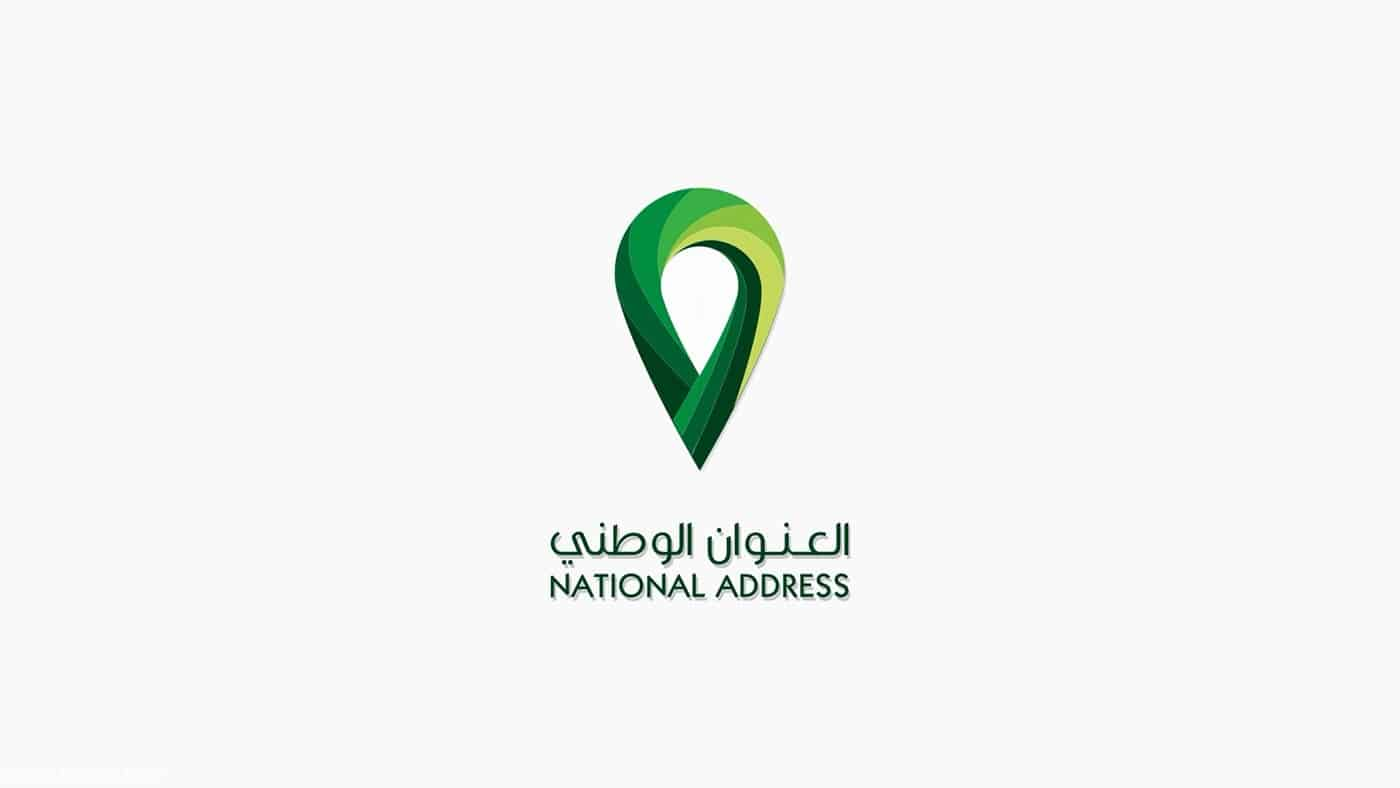 طباعة العنوان الوطني الخاص بي