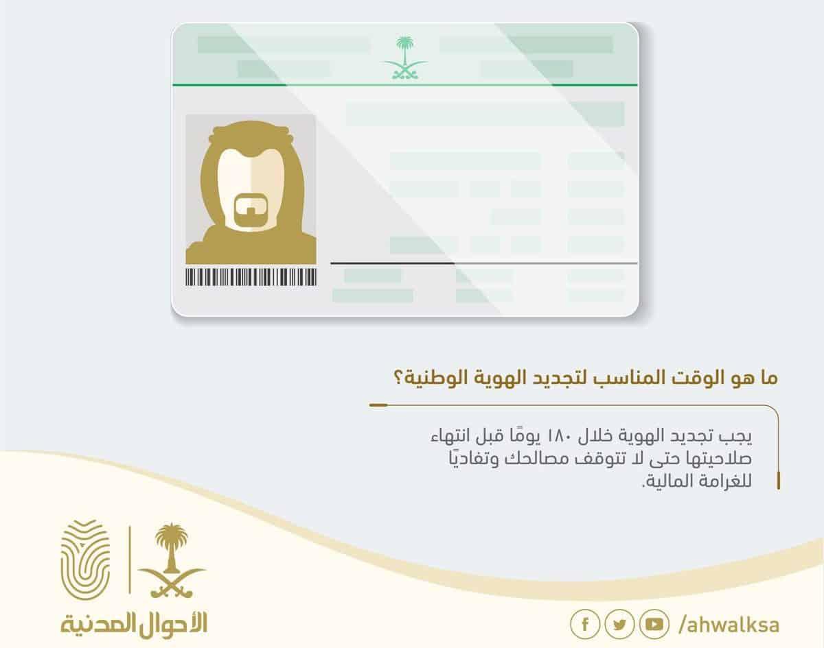 طريقة تجديد بطاقة الأحوال المدنية إلكترونياً