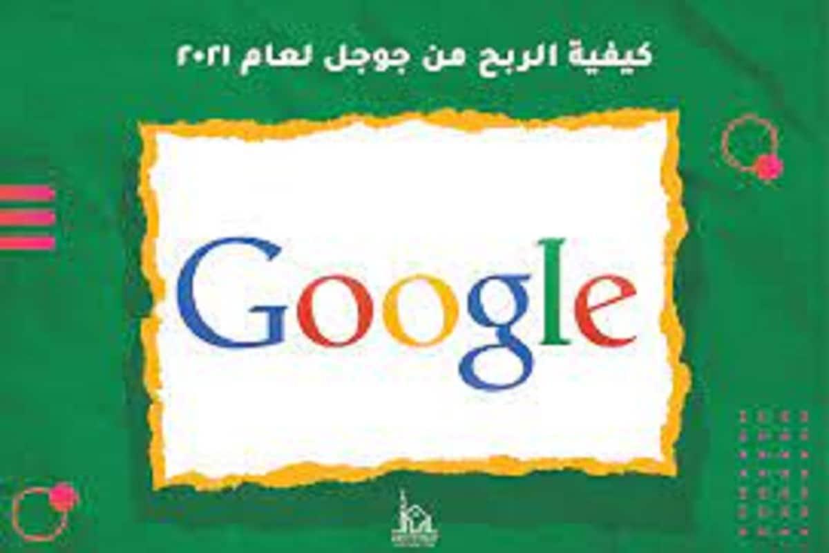 كيفية الربح من خرائط جوجل