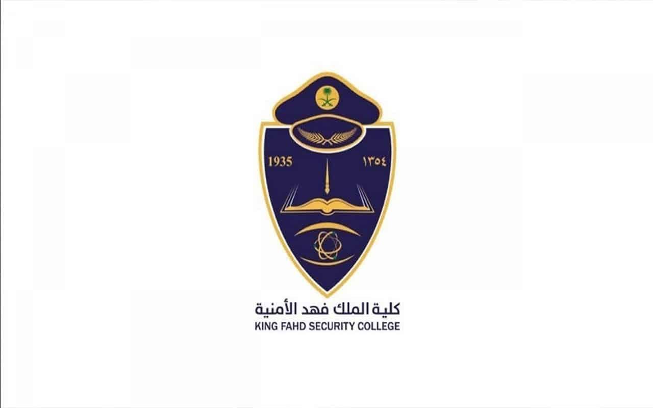 نتائج قبول كلية الملك فهد الأمنية