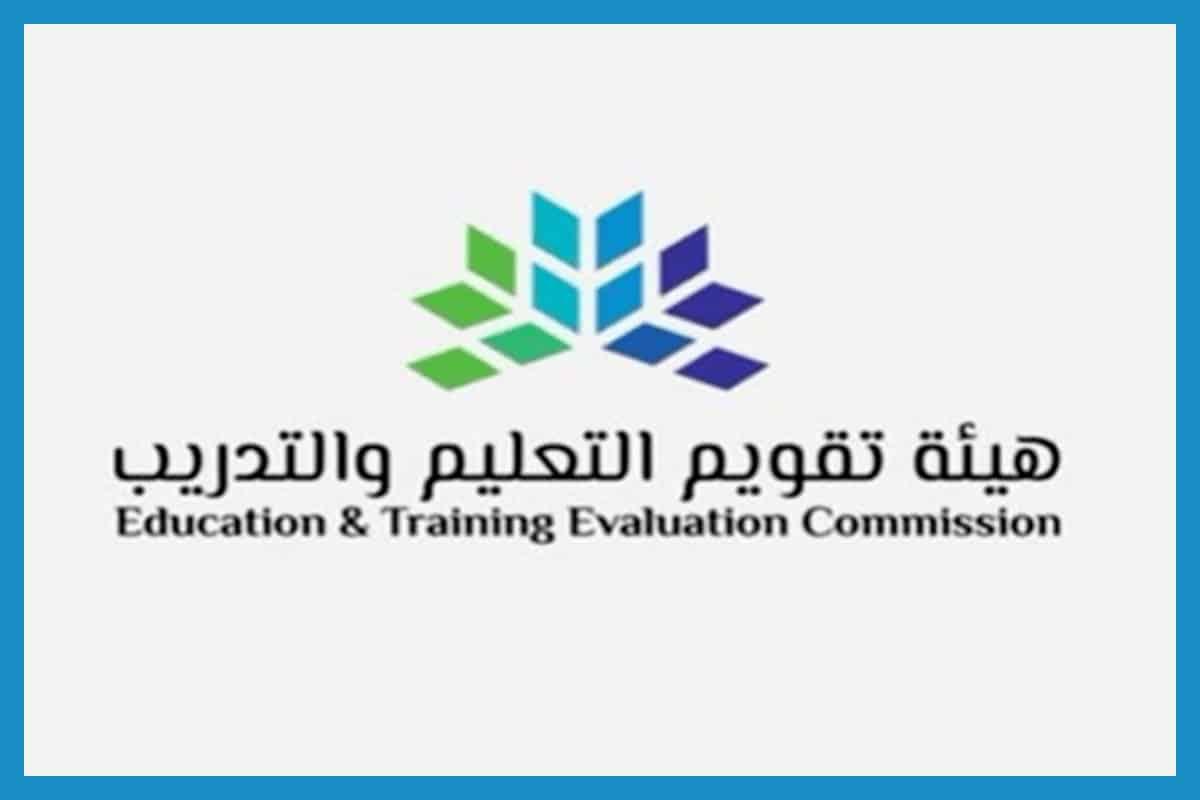 هي الرخصة المهنية للمعلمين والمعلمات في السعودية