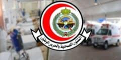 رابط التقديم على وظائف مستشفى الحرس الوطني