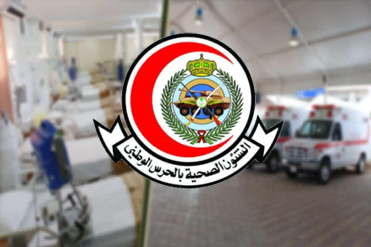 وظائف مستشفى الحرس الوطني