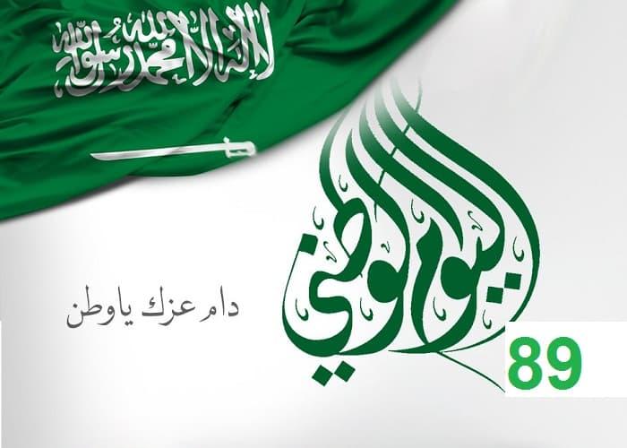 اسئلة مسابقات عن اليوم الوطني السعودي مع الاجابة