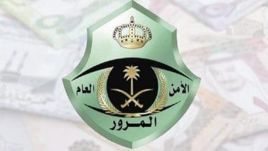 الاستعلام عن الحوادث المرورية في السعودية