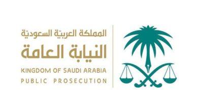 حجز موعد النيابة العامة الرياض