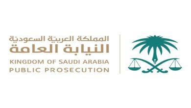 الاستعلام عن معاملة في النيابة العامة السعودية