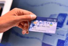 كيف أطلع بطاقة صراف الراجحي